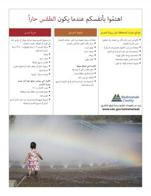 take care of yourself when its hot, Arabic