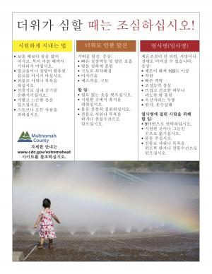 take care of yourself when its hot, Korean