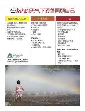 take care of yourself when its hot, Chinese