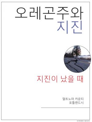 Cover image of Earthquake Primer in Korean