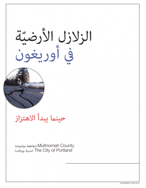 Cover image of Earthquake Primer in Arabic