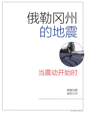 Cover image of Earthquake Primer in Simplified Chinese