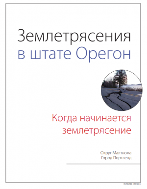 Cover image of Earthquake Primer in Russian