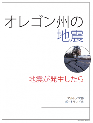 Cover image of Earthquake Primer in Japanese